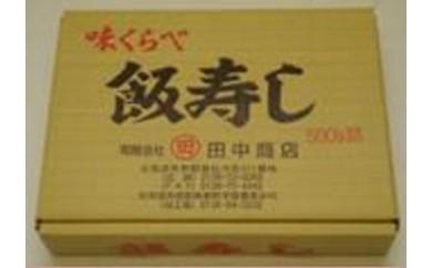 【黒松内町産】田中鮮魚店 ほっけ飯寿司500g+自家製珍味