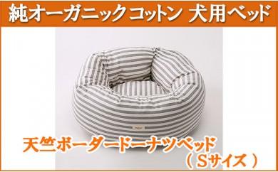 YC41 オーガニックコットン犬用ベッド【天竺ボーダードーナツべッド 杢グレー】Sサイズ 【34,000pt】