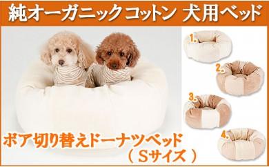 YC38 オーガニックコットン犬用ベッド【ボア切り替えドーナツべッド】Sサイズ 【40,000pt】