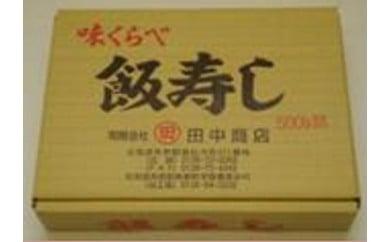 【黒松内町産】田中鮮魚店 ほっけ飯寿司500g×3箱