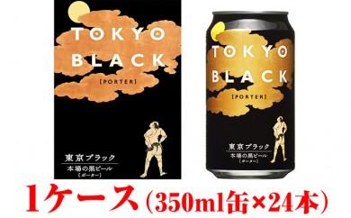 [№5809-0962]ヤッホーブルーイング 東京ブラック 350ml缶1ケース