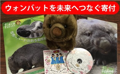 【24-01】動物園 ウォンバット グッズセット A