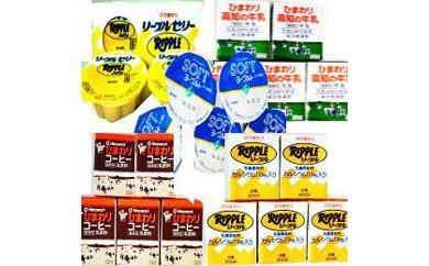 BW11 高知県 ひまわり乳業 乳酸品5種セット【400pt】