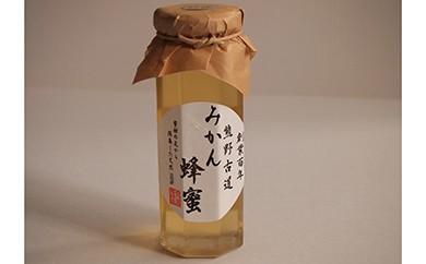 創業百年・熊野古道 みかん蜂蜜 180g