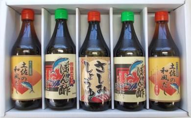 ぶしゅかんポン酢、和風だし、刺身醤油の5本セット!