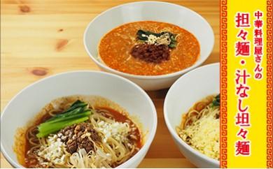 B109-L 専門店の味をご家庭で★担々麺 3食と汁なし担々麺 2食