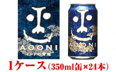[№5809-0960]ヤッホーブルーイング インドの青鬼 350ml缶1ケース