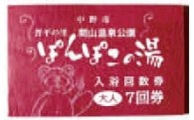 I-051 ぽんぽこの湯入浴回数券