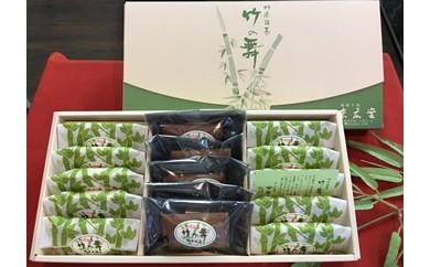 A622 竹原銘菓 竹の舞