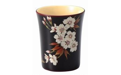 輪島塗 カップ(桜蒔絵)