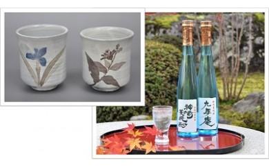 神埼菱焼酎2本とカップ2個セット