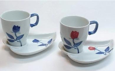 【有田焼】伝平窯 青バラ赤バラカップ&ソーサーセット