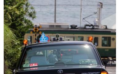 BD23 タクシーで巡る鎌倉観光5時間コース【300P】