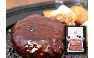 【P006】美蘭牛「特選美蘭牛ハンバーグ」