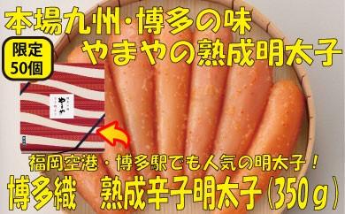 A135.福岡空港や博多駅での人気商品!やまやの博多織熟成辛子明太子350g