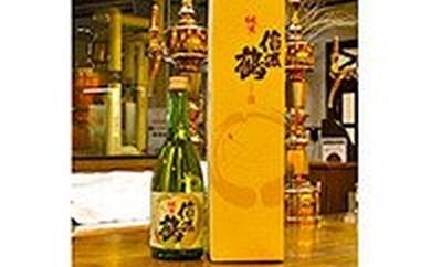 [№5659-0026]信濃鶴純米大吟醸ミニセット