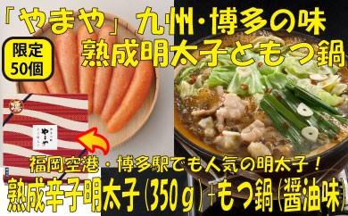 YB14.九州・博多の味を満喫!.熟成辛子明太子ともつ鍋セット