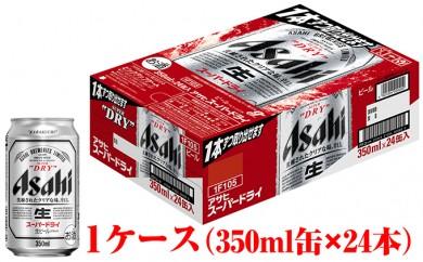 [№5809-1167]ビールシェア率№1 アサヒスーパードライ350ml缶1ケース