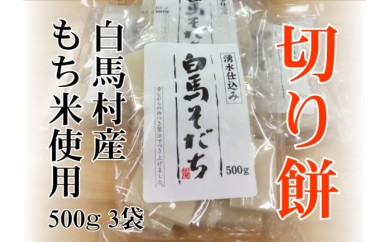 A005-13 白馬そだち 切り餅