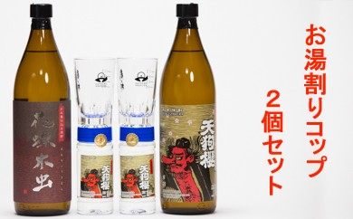 A-221 本格芋焼酎とお湯割りグラスセット【個数限定】