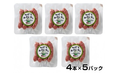 No.288 かぼすウィンナー20本(0.5kg) / ウインナー ソーセージ カボス 大分市 人気