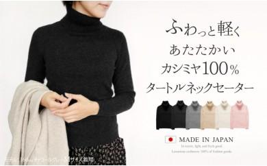 【I-53】贅沢カシミヤ100%タートルネックセーター(レディース)