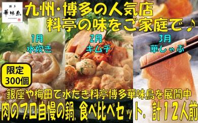 C012.【定期便3ヶ月】福岡・博多.肉のプロ「トリゼンフーズ」の自慢の鍋.食べ比べセット.計12人前/限定300個
