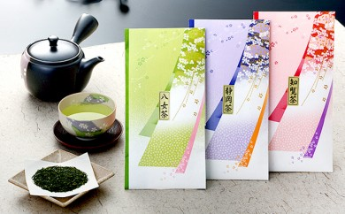 【A098】老舗茶匠監修 特撰九州3大銘茶(3種)