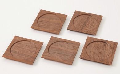 [№5875-0139]木のコースター5枚セット(ウォルナット材)