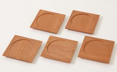 [№5875-0140]木のコースター5枚セット(国産アサダ材)