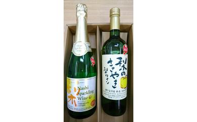 鎌ケ谷市商工会の梨ワインと梨スパークリングワインの詰合せ