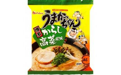 G2513 【うまかっちゃん(博多からし高菜風味)】<90袋(5袋パック×18セット)>