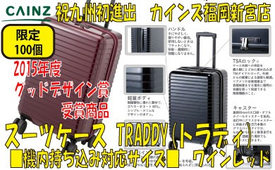 B037.機内持ち込み対応!グッドデザイン賞受賞のスーツケースTRADDY( トラディ).ワインレッド