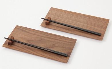 [№5875-0136]木のプレート&箸置きセット(ウォルナット材)