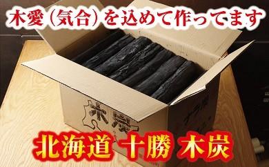 A44-1 北海道十勝木炭