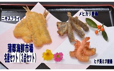 【G0014】蒲郡海鮮市場 名産セット(3点セット)