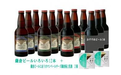 AP14 鎌倉ビール醸造「鎌倉ビールいろいろ12本詰め合わせ」【60p】