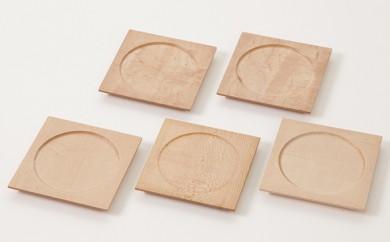 [№5875-0141]木のコースター5枚セット(メープル材)