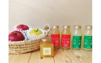 [B30-025]季節のりんごとジュース・ジャムセット