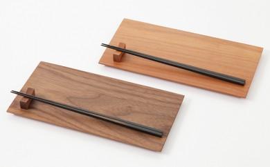 [№5875-0138]木のプレート&箸置き(ウォルナット・国産アサダ材)