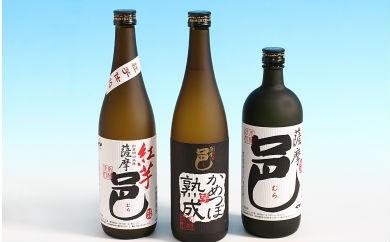 30-A-41 岩川醸造 薩摩邑シリーズ飲みくらべ3本セット