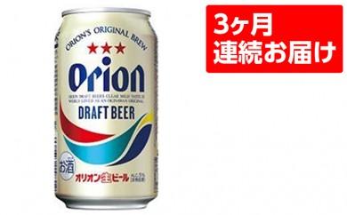 [№5747-0098]オリオンドラフトビール 350ml ×24本 3ヶ月連続お届け