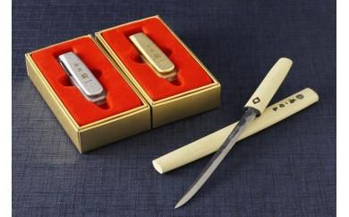 H-31 菊一文珠四郎包永爪切り(金・銀)とペーパーナイフ