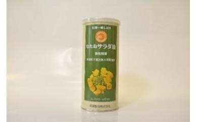 50 米澤製油の圧搾一番搾りなたねサラダ油セット