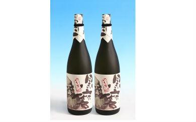 30-A-42 岩川醸造 黒磨 30度 小瓶2本セット