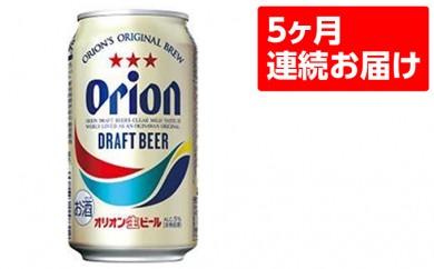 [№5747-0099]オリオンドラフトビール 350ml ×24本 5ヶ月連続お届け