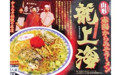 262 本店の味!龍上海 赤湯からみそラーメン 4箱セット