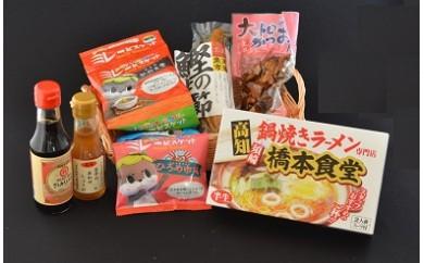 まっこと 須崎の美味しいものセット