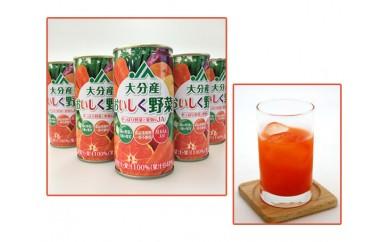 No.088 甘太くん使用 大分産おいしく野菜ジュース