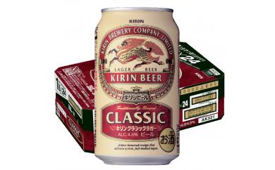 A348 キリンクラシックラガー 350ml缶2ケース【福岡工場製造】